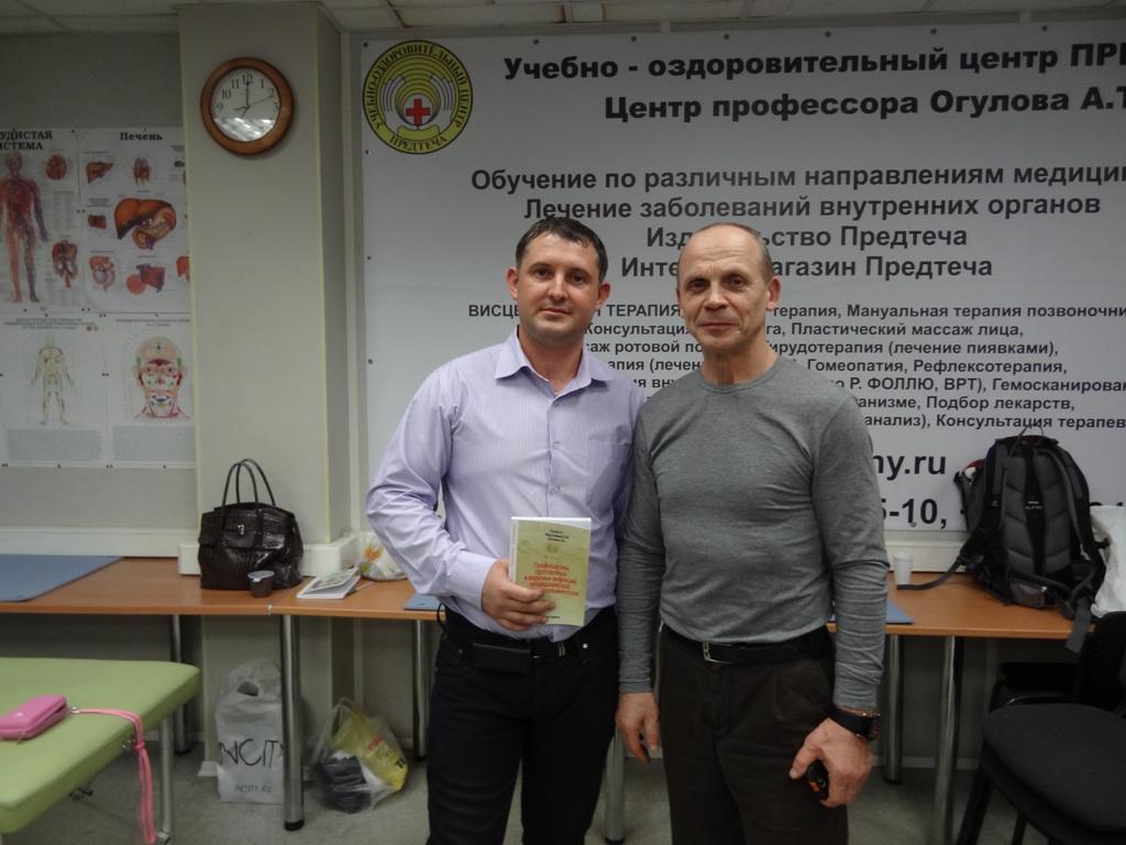 С Огуловым А.Т.