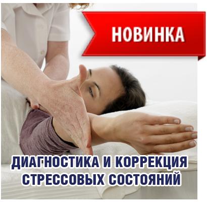 Диагностика и коррекция стрессовых состояний